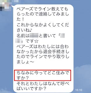 Lineのファーストメール 出会い系 チャット