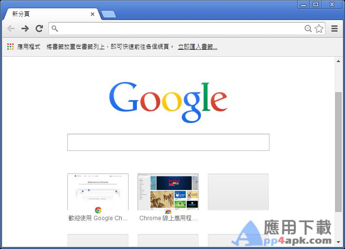 好用的瀏覽器推薦:Google Chrome Portable 免安裝中文版下載