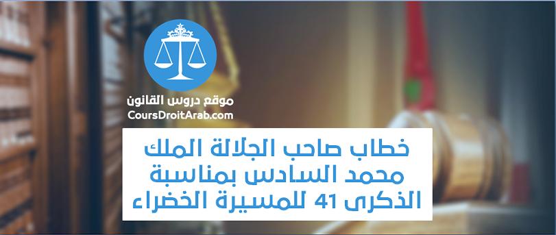 خطاب جلالة الملك محمد السادس بمناسبة الذكرى 41 للمسيرة الخضراء