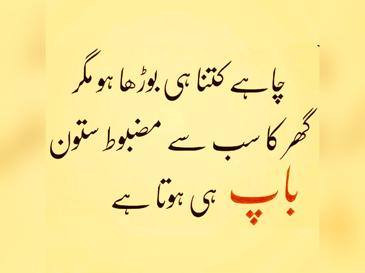 15 Beautiful Quotes In Urdu On People Life Zindagi Urdu Thoughts