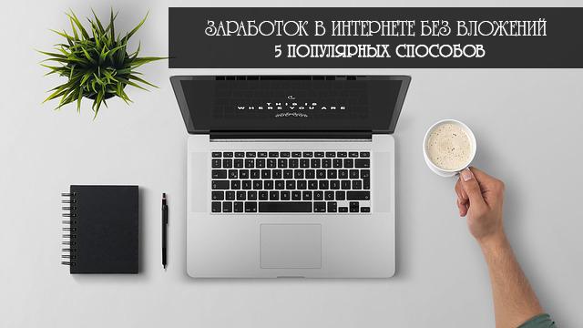 Zarabotok-v-internete-bez-vlozheniy-5-samye-populyarnye-sposoby-dlya-novichka