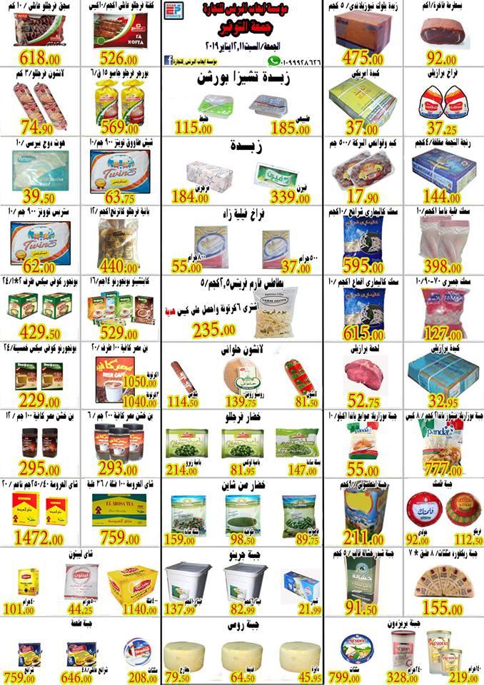 عروض ايهاب البرنس شرم الشيخ الجمعة و السبت 11 و 12 يناير 2019 جمعة التوفير