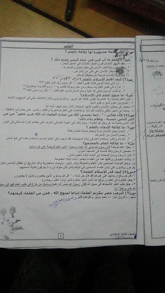 مراجعة دين الثالث الاعدادي 9 ورقات لن يخرج عنهم امتحان نصف العام 4