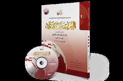 al-arabiyah baina yadaik jilid 4-2