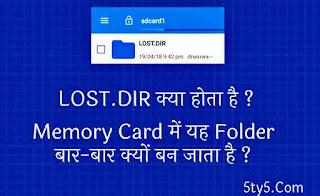 Sd card lost dir