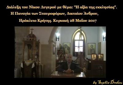 aksia.ekklHsias.Talks.2017.05.28«S.Drekou»N.Lygeros