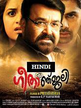 Watch Geethaanjali (2017) DVDRip Hindi Dubbed Full Movie Watch Online Free Download