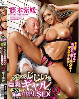 GVG-275 Lascivious Old Man And Put In The Big Tits Gal SEX 2