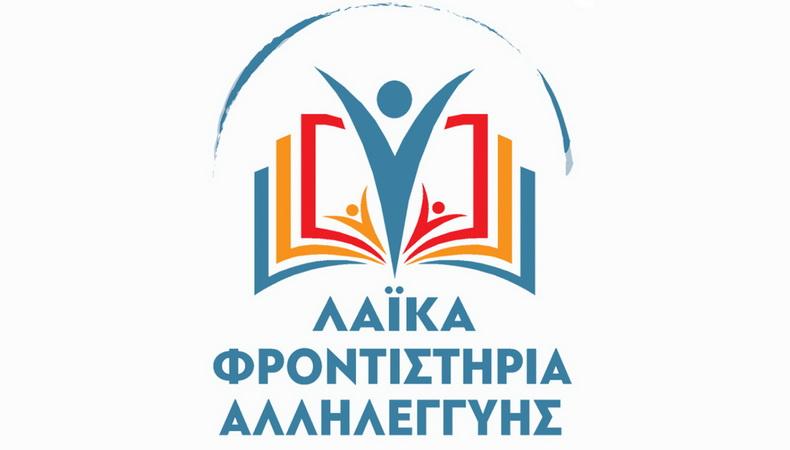 Για 6η συνεχή χρονιά το Λαϊκό Φροντιστήριο στην Αλεξανδρούπολη