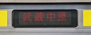 南武線 武蔵中原行き 209系行先