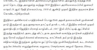 essay on republic day in tamil, speech  on republic day in tamil.