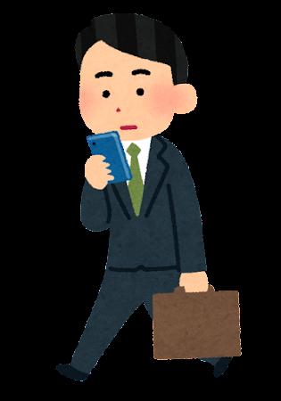 歩きスマホのイラスト(男性会社員)