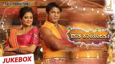 Dana Kayonu 2016 Kannada Movie 300mb DVDRip