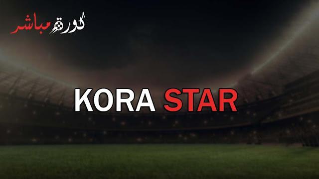 كورة ستار | kora star | أهم مباريات اليوم بث مباشر اون لاين koora star tv