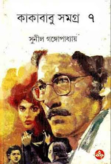 Kakababu Somogro by Sunil Gangopadhay