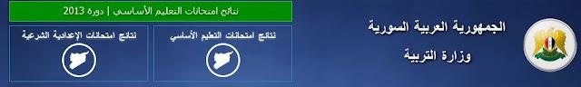 موقع وزارة التربية والتعليم في سوريا نتائج الامتحانات syrianeducation 2018-2019