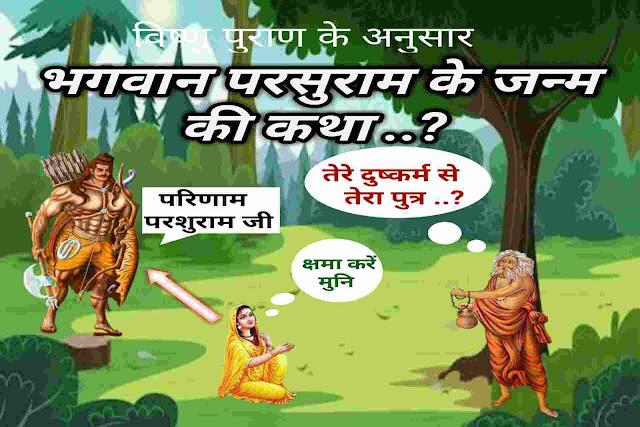 परशुराम का जन्म कैसे हुआ