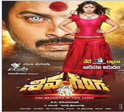 Shiva Ganga Latest Telugu Full Movie