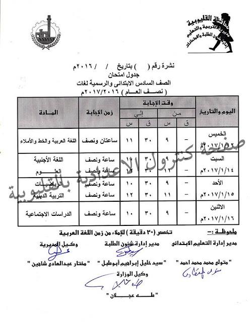جدول امتحانات الصف السادس الابتدائي 2017 الترم الأول محافظة القليوبية