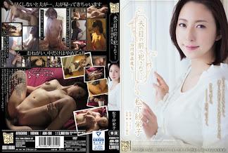 (Uncen-leaked) ADN-100 夫の目の前で犯されて―訪問強姦魔10 松下紗栄子