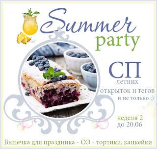 """СП """"Summer Party"""" - неделя 2 - выпечка для праздника"""