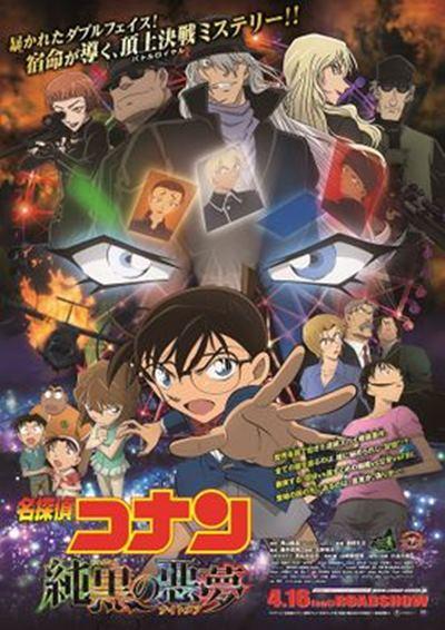 Detective Conan: The Darkest Nightmare 2016 full movie