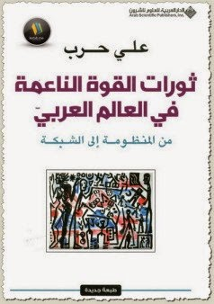 ثورات القوة الناعمة في العالم العربي - علي حرب pdf