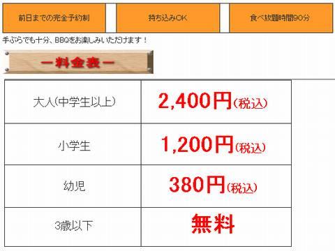HP情報2 大里ぱくぱくポーク