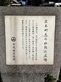 Explanatory plaque at Iwamotocho Horse-Watering Plaza, Tokyo.