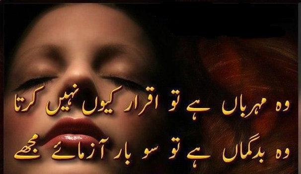 Muskan Girl Wallpaper Poetry Romantic Amp Lovely Urdu Shayari Ghazals Baby