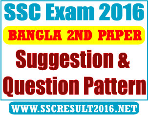 SSC Exam 2016 - Suggestion & Question Pattern - Bangla 2nd Paper