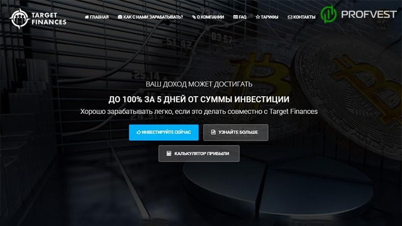 Target Finances обзор и отзывы HYIP-проекта