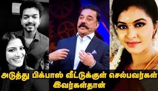 Celebrities going inside Bigg Boss next! | Tamil Cinema Latest News