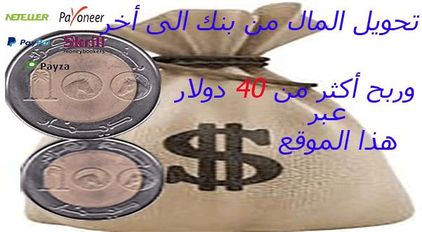 ganier, argent, bitcoin, bank, transfert, neteller, skrill, paysera