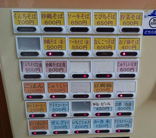 そば処 くんちの食券機の写真