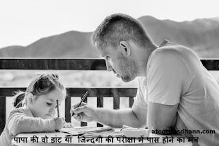 पापा की वो डांट या  जिन्दगी की परीक्षा में पास होने का मंत्र