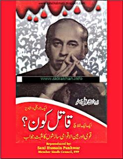 Zulfiqar Ali Bhutto Qatil Kon