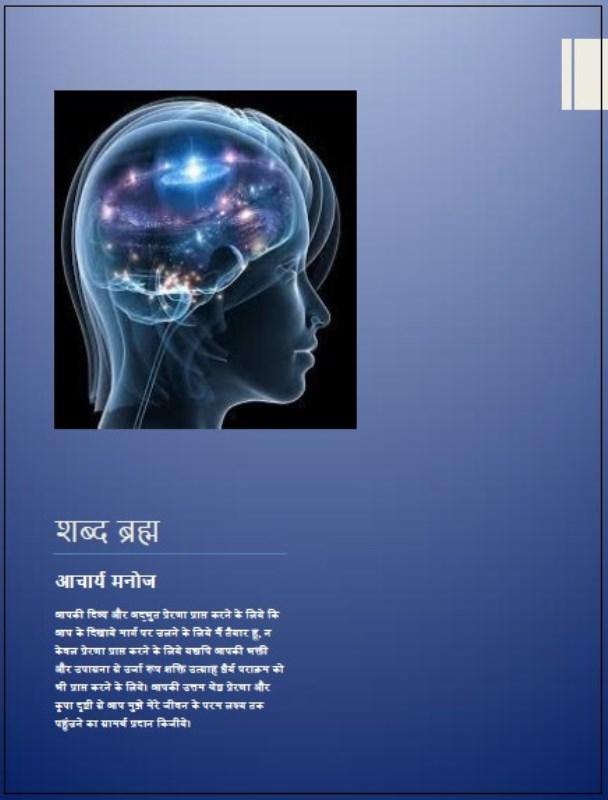 Shabd-Brahm-Acharya-Manoj-शब्द-ब्रह्म-आचार्य-मनोज