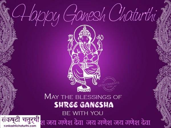 Happy Ganesh Chaturthi Images 2016