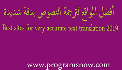Best sites for very accurate text translation 2020
