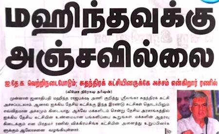 News paper in Sri Lanka : 11-12-2017