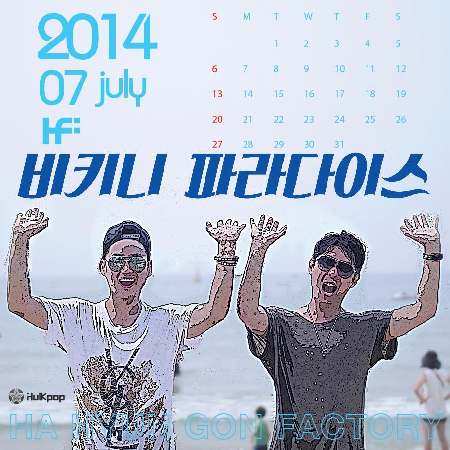 [Single] Ha Hyun Gon Factory – July 2014 Calendar