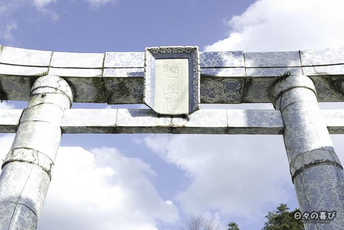 Vue sur le torii de porcelaine en contre-plongée, Tôzan-jinja, Arita, Saga