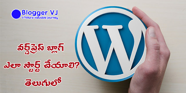 HOW TO START A WORDPRESS BLOG IN TELUGU | BLOGGING TIPS | BLOGGER VJ