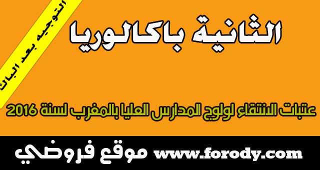 عتبات الانتقاء لولوج المدارس العليا بالمغرب لسنة 2016