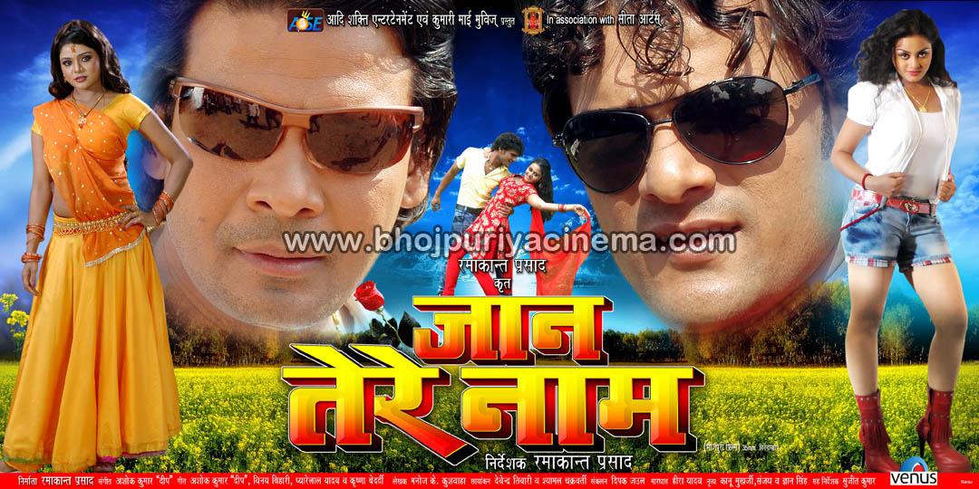 Jaan tere naam bhojpuri full movie download