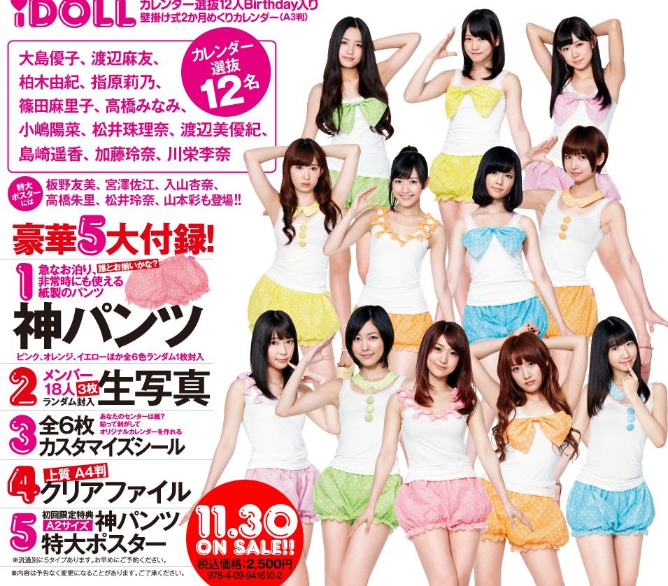 AKB48 Calendar Box 2013 Idoll