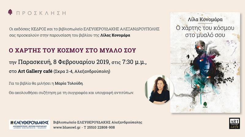 Αλεξανδρούπολη: Παρουσίαση του βιβλίου της Λίλας Κονομάρα «Ο χάρτης του κόσμου στο μυαλό σου»