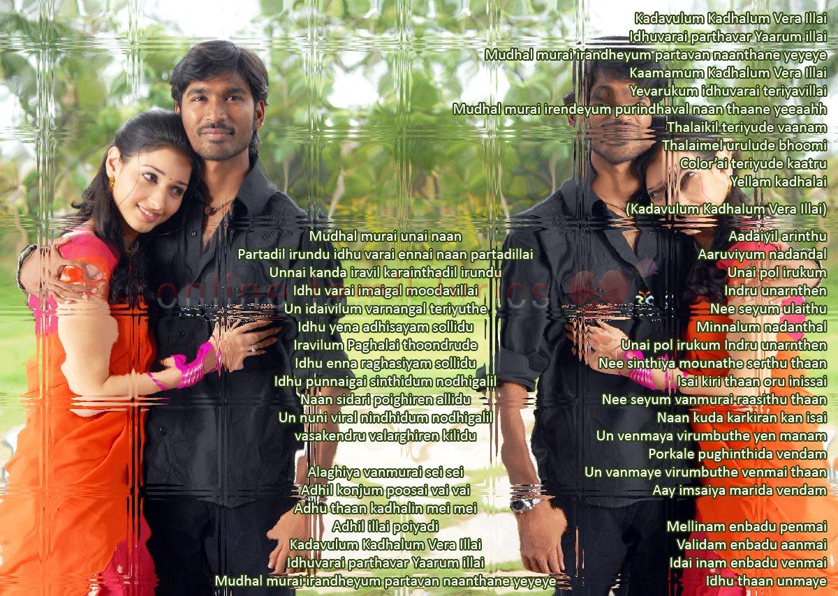 Padikathavan old tamil movie mp3 download - To do list 2013