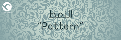 """النمط """"Pattern"""""""